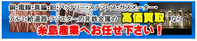 非鉄金属高価買取 糸島産業