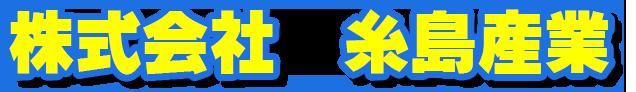 糸島産業 公式サイト 福岡県糸島市の非鉄金属高価買取専門店