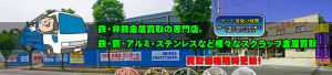 スクラップ金属・非鉄金属買取の専門店。買取価格随時更新
