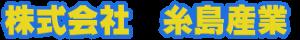 株式会社 糸島産業