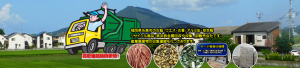 福岡県糸島市の古紙・ウエス・古着・アルミ缶・空き瓶・リサイクル商品・鉄非鉄金属回収や収集、卸販売会社です。産業廃棄物の収集運搬も行っております。